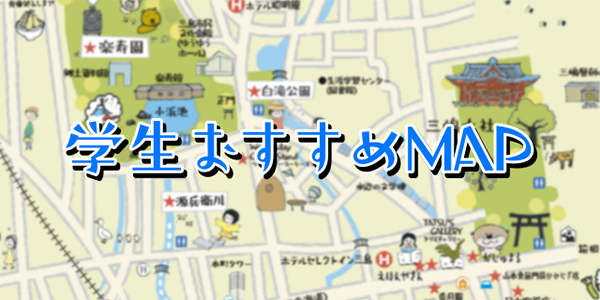 学生おすすめマップ
