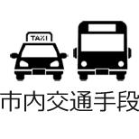 市内交通手段